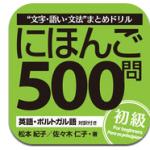 JLPT 500